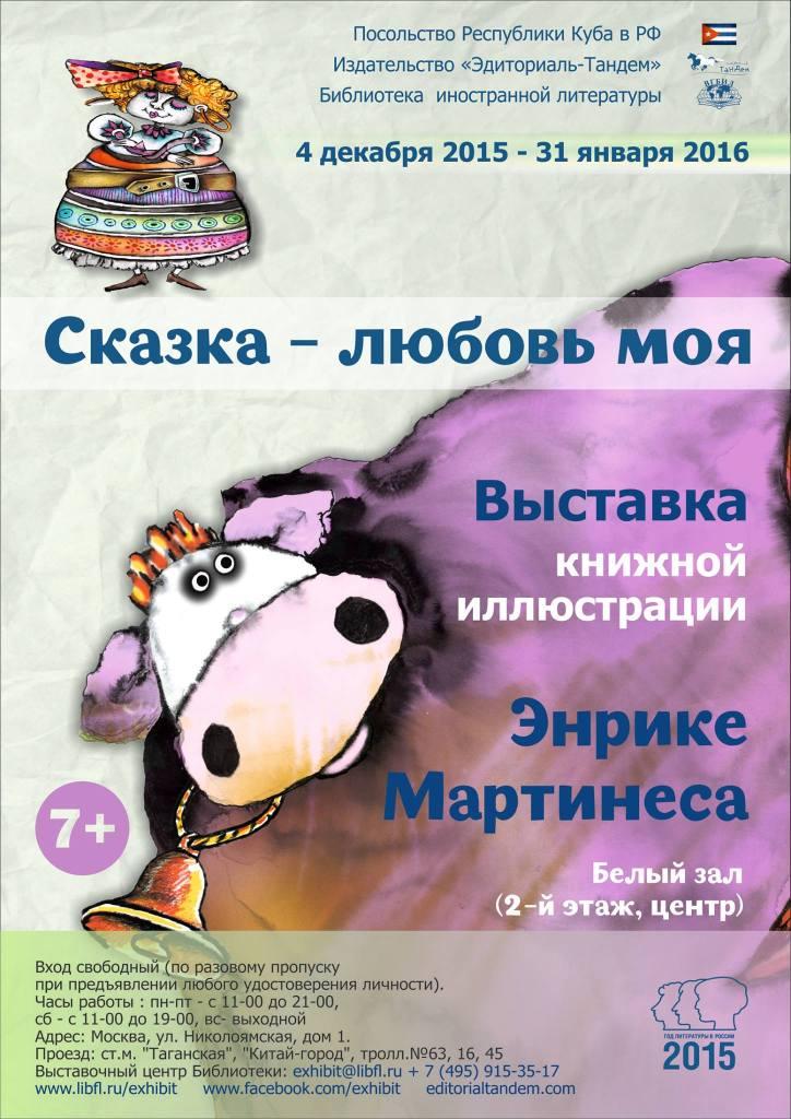Cartel promocional